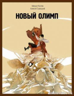 Новый Олимп - Алексей Гравицкий, Михаил Костин