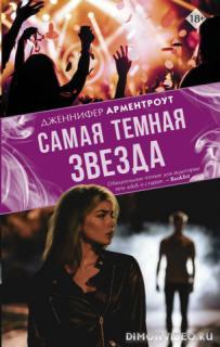 Самая темная звезда - Дженнифер Арментроут