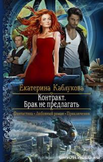 Контракт. Брак не предлагать - Екатерина Каблукова