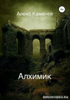 Алхимик - Алекс Каменев