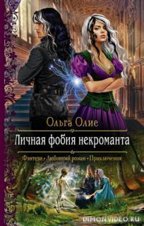 Личная фобия некроманта - Ольга Олие