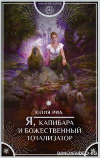 Я, капибара и божественный тотализатор - Юлия Риа