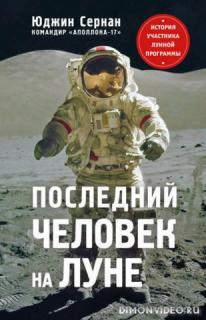Последний человек на Луне - Юджин Сернан, Дональд Дэвис