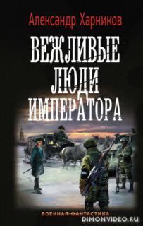 Вежливые люди императора - Александр Харников