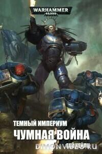 Темный Империум  Чумная война - Гай Хейли