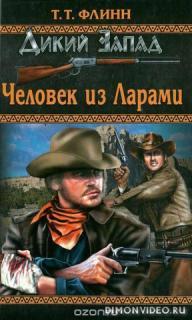 Человек из Ларами - Томас Флинн