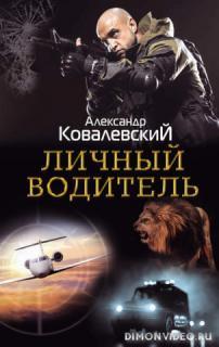 Личный водитель - Александр Ковалевский