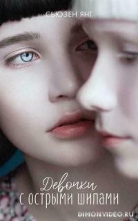 Девочки с острыми шипами - Сьюзен Янг