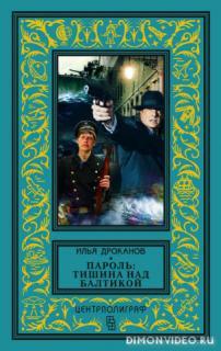 Пароль: «Тишина над Балтикой» - Илья Дроканов