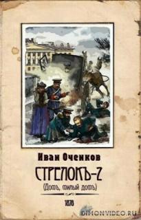 Стрелок 2 - Иван Оченков