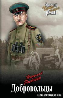 Добровольцы - Николай Раевский