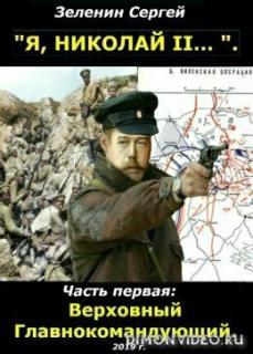 Верховный Главнокомандующий - Сергей Зеленин