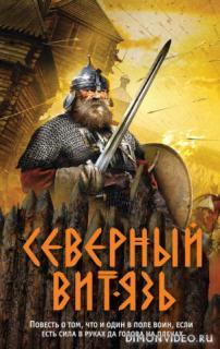 Северный витязь - Александр Тамоников