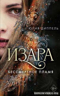 Бессмертное пламя - Юлия Диппель
