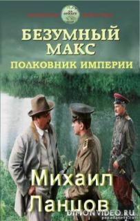 Безумный Макс. Полковник Империи - Михаил Ланцов
