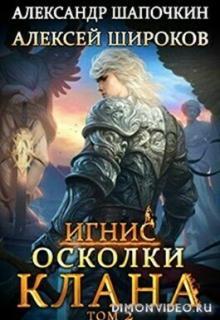 Осколки клана  2 - Александр Шапочкин, Алексей Широков