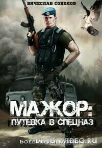 Путёвка в спецназ - Вячеслав Соколов
