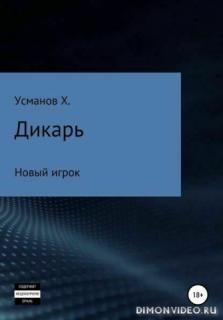 Новый игрок - Хайдарали Усманов