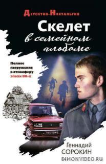 Скелет в семейном альбоме - Геннадий Сорокин