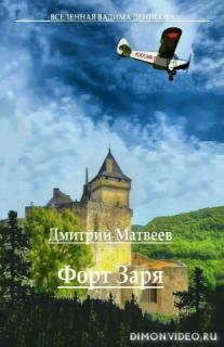 Форт Заря - Дмитрий Матвеев
