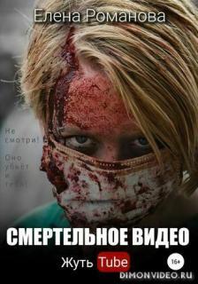 Смертельное видео. Жуть tube - Елена Романова