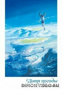 Дитя погоды - Макото Синкай