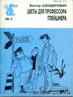 """Серия \\\""""Библиотека Крокодила\\\"""" (67 выпусков)  (1945-1991)"""