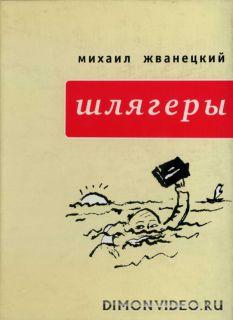 Шлягеры (сборник) - Михаил Жванецкий