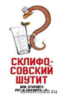 Склифосовский шутит, или Откройте рот и скажите «П» - Софья Бенуа