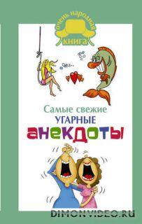 Самые свежие угарные анекдоты - Сборник