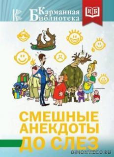 Смешные анекдоты до слез - Сборник