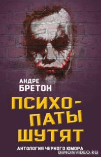 Психопаты шутят. Антология черного юмора - Андре Бретон