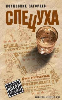 Спецуха - Андрей Загорцев