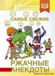 Самые свежие ржачные анекдоты - Сборник