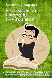 Не хотят ли стороны помирится - Анатолий Сидоров