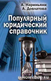 Популярный юридический справочник - Алена Нариньяни
