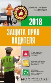 Защита прав водителя 2018 - Е. Давыденко