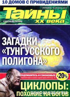 Тайны ХХ века №28 (июль 2013)