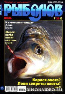 Рыболов №7 (июль 2013)