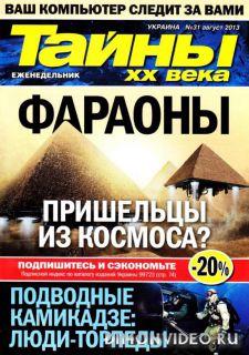 Тайны ХХ века №31 (август 2013)