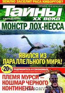 Тайны ХХ века №32 (август 2013)
