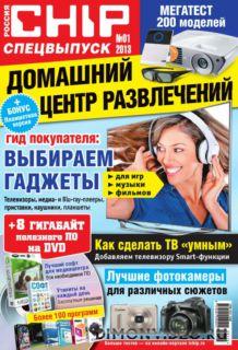 Chip. Спецвыпуск №1 (Россия) (2013