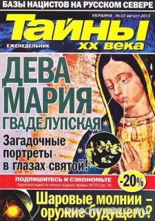 Тайны ХХ века №33 (август 2013)