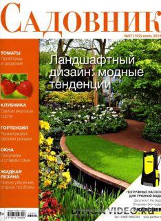 Садовник №7 (102) (июль 2013)