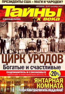 Тайны ХХ века №34 (сентябрь 2013)