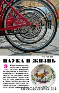 Наука и жизнь №9 (сентябрь 2013)