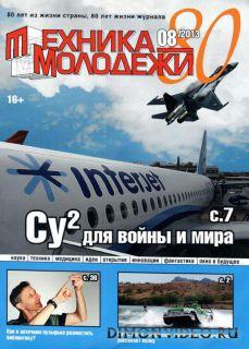 Техника молодежи №8 (август 2013)
