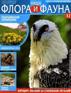 Наша флора и фауна №32 (2013)