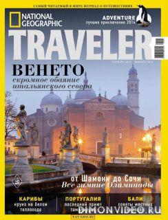 National Geographic Traveler №5 (ноябрь 2013 - январь 2014)