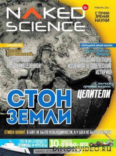 Naked Science №1 (январь 2014)